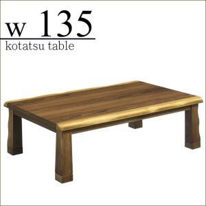 こたつテーブル 幅135cm コタツ本体 長方形  ウォールナット リビング 座卓 継脚 北欧モダン 高さ調節 家具調|taiho-kagu