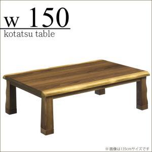 こたつテーブル 幅150cm コタツ本体 長方形 ウォールナット リビング 座卓 継脚 北欧モダン 高さ調節