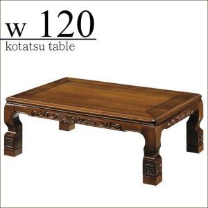 炬燵 テーブル 幅120cm 和風モダン 家具調こたつ 長方形 本体 彫刻 座卓 リビング 継脚 高さ調節|taiho-kagu