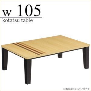 こたつ テーブル 幅105cm 長方形 木製 おしゃれ 北欧 モダン 2段階高さ調節 ロータイプ|taiho-kagu