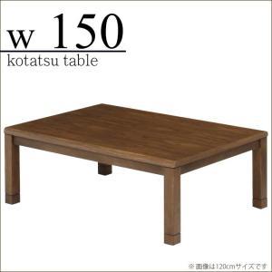 こたつ テーブル 幅150cm 長方形 コタツテーブル本体 北欧モダン ローテーブル ウォールナット柄 高さ調節|taiho-kagu