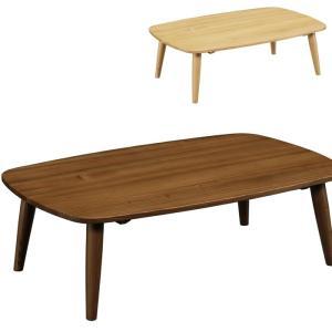 リビングテーブル ローテーブル 幅120cm 角丸長方形 タモ無垢 木製 天然木 モダン センターテーブル|taiho-kagu