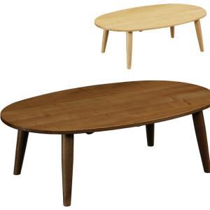 リビングテーブル ローテーブル 幅120cm 楕円 オーバル タモ無垢 木製 天然木 モダン センターテーブル|taiho-kagu