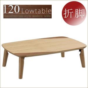 センターテーブル 幅120cm 折りたたみ 北欧 ローテーブル リビングテーブル 栓 ウォールナット 折れ脚|taiho-kagu