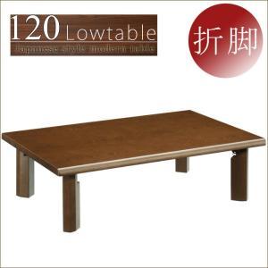 座卓 幅120cm ローテーブル 折りたたみテーブル 折れ脚 木製 和風モダン 長方形 収納 完成品 taiho-kagu