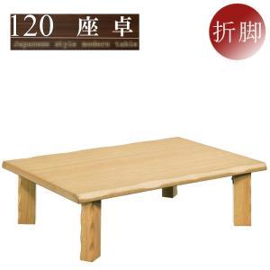 和 和風 120cm 座卓 エース(ナチュラル) taiho-kagu