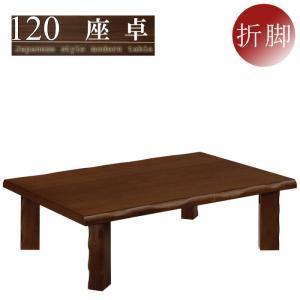 和 和風 120cm 座卓 エース(ブラウン) taiho-kagu