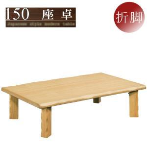 和 和風 150cm 座卓 エース(ナチュラル) taiho-kagu