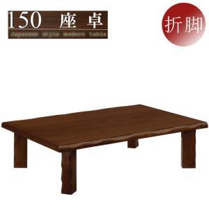 和 和風 150cm 座卓 エース(ブラウン) taiho-kagu