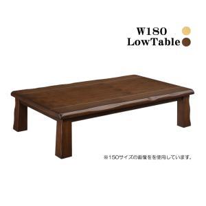 ローテーブル 座卓 幅180cm 木製テーブル タモ突板 ちゃぶ台 リビングテーブル 和 和風モダン 長方形 taiho-kagu