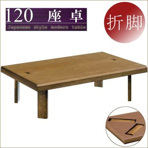 折れ脚 座卓 120cm リビングテーブル 雅 和 和風 taiho-kagu