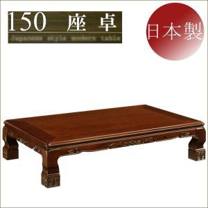 和 和風 座卓 150cm 宝山(栓柄) taiho-kagu