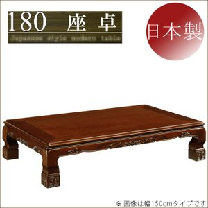和 和風 座卓 180cm 宝山(栓柄) taiho-kagu