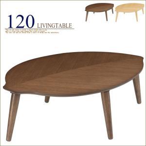 センターテーブル リビングテーブル 幅120cm オーク突板 木製 北欧 葉 リーフ型 ローテーブル おしゃれ|taiho-kagu