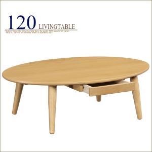 リビングテーブル 幅120cm 引き出し収納付き センターテーブル 楕円 オーバル ローテーブル 木製 北欧|taiho-kagu