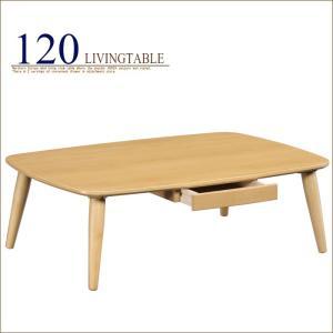 リビングテーブル 幅120cm 引き出し収納付き センターテーブル 長方形 ローテーブル 木製 北欧|taiho-kagu