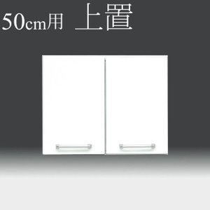 上置き 食器棚用 幅50cm キッチン収納 食器棚用 クリスタル(50cm上置き) 国産|taiho-kagu