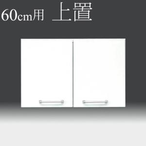 上置き 食器棚用 幅60cm キッチン収納 食器棚用 クリスタル(60cm上置き) 国産|taiho-kagu