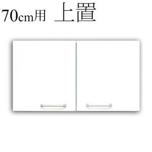 食器棚用上置 幅70cm キッチン収納 鏡面 ホワイト 日本製|taiho-kagu