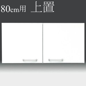 食器棚用上置 幅80cm キッチン収納 鏡面 ホワイト 日本製|taiho-kagu