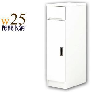 隙間収納 幅25cm 完成品 鏡面 ホワイト 白 板扉 引き出し 木製 スリム キッチン収納 taiho-kagu