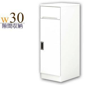 隙間収納 幅30cm 完成品 鏡面 ホワイト 白 板扉 引き出し 木製 スリム キッチン収納 taiho-kagu