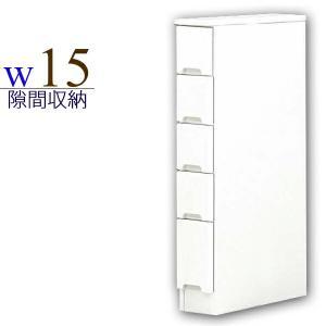 隙間家具 幅15cm 完成品 すき間収納 鏡面 ホワイト 白 引き出し 木製 スリム キッチン収納 taiho-kagu