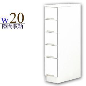 隙間家具 幅20cm 完成品 すき間収納 鏡面 ホワイト 白 引き出し 木製 スリム キッチン収納 taiho-kagu