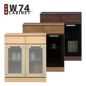 国産 食器棚 キャビネット サイドボード  幅74cm 完成品 日本製 リビング収納 83cm 木製 taiho-kagu