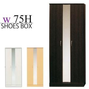 シューズボックス 完成品 幅75cm 下駄箱 靴箱 ハイタイプ シューズラック 引き出し収納付き|taiho-kagu