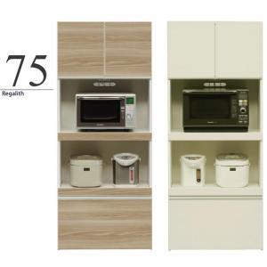 レンジボード レンジ台 幅75cm 完成品 食器棚 ハイタイプ キッチンボード キッチン収納 モイス 国産|taiho-kagu