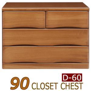 押入れ収納 クローゼットチェスト 完成品 幅90cm 引き出し 3段 桐 木製 国産|taiho-kagu