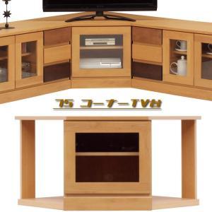 国産 コンパクト コーナー テレビボード テレビ台 AV収納 アルダー材 完成品 小さめ 省スペース 日本製 木製 無垢|taiho-kagu