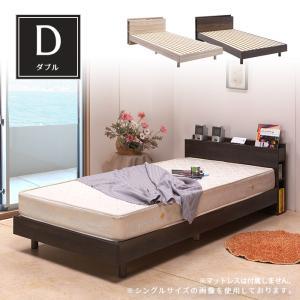 ベッド ダブルベッド 宮付き 収納 フレーム単体 引き出し収納 LEDライト 木製 2口コンセント 本棚|taiho-kagu