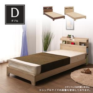 ベッド ダブルベッド 宮付き LEDライト 木製 ベッドフレーム 2口コンセント 棚 本棚 シンプル モダン|taiho-kagu