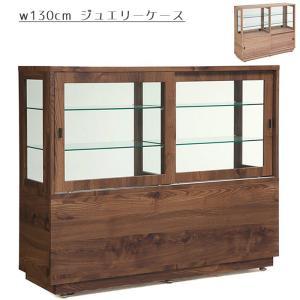 ショーケース 飾り棚 幅130cm キャビネット カウンター 完成品 キャスター付き 木製 収納付き コレクションボード ディスプレイ|taiho-kagu