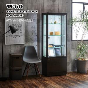 コレクションケース ショーケース 幅60cm LEDライト 鍵 木製 ガラス扉 コレクションボード キャスター付き フィギュア収納|taiho-kagu