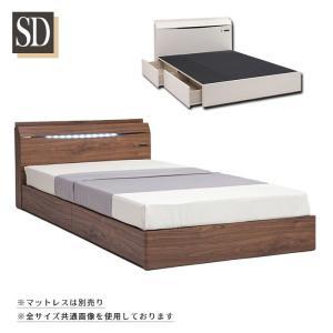 セミダブルベッド 小物置 木製 ベッドフレーム LED照明 コンセント モダン SDサイズ フレームのみ おしゃれ ブラウン ホワイト 茶 白|taiho-kagu