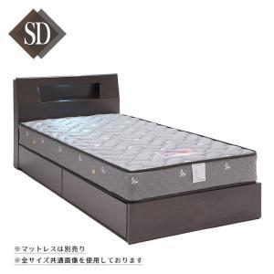 セミダブルベッド 小物置 木製 ベッドフレーム 照明 コンセント モダン SDサイズ フレームのみ おしゃれ ダークブラウン|taiho-kagu