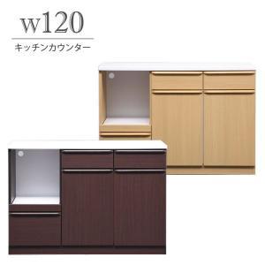 幅120cm キッチンカウンター レンジ台 カウンターボード 開き戸 引き出し キッチン収納 ナチュラル モダン 高さ84cm モイス 木製|taiho-kagu