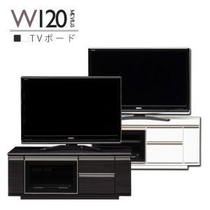 ローボード テレビ台 幅120cm リビング収納 木製 リビングボード テレビボード ホワイト ブラック 白 黒 北欧 おしゃれ TVボード TV台|taiho-kagu