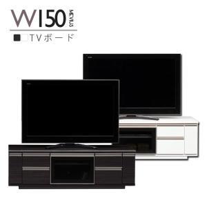 ローボード テレビ台 幅150cm リビング収納 木製 リビングボード テレビボード ホワイト ブラック 白 黒 北欧 おしゃれ TVボード TV台|taiho-kagu
