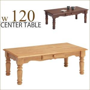 ローテーブル センターテーブル 幅120cm 引き出し収納付き カントリー調 無垢 リビングテーブル|taiho-kagu