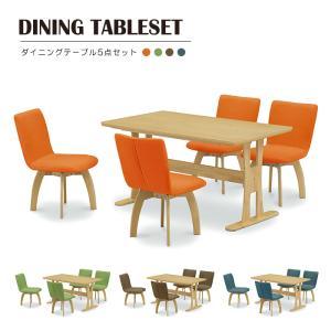 ダイニングテーブル5点セット 135cm 長方形 4人掛け ダイニング5点セット シンプル モダン 4人用 店舗 喫茶店 カフェ 省スペース 2本脚テーブル おしゃれ 木製 taiho-kagu