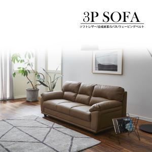 多色 3Pソファ  3人掛け 赤色 黄色 SPU おすすめ ホテル ペンション 安い 人気 合皮 テナント シリーズ 3人用 3P|taiho-kagu