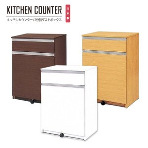ダストボックス キッチンカウンター 2分別 完成品 45リットル ペール付き キッチン収納|taiho-kagu