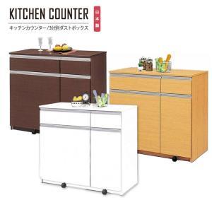 ダストボックス キッチンカウンター 3分別 完成品 45リットル ペール付き キッチン収納|taiho-kagu