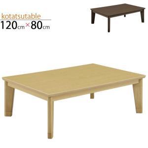 こたつ こたつテーブル 幅120cm 長方形 ハロゲンヒーター 木製 モダン リビングテーブル 座卓 おしゃれなコタツ|taiho-kagu
