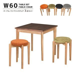 ダイニングテーブル3点セット 60cm 正方形 コーヒーテーブル シンプル モダン ミッドセンチュリー 2人用 店舗 喫茶店 カフェ 省スペース コンパクト 丸椅子 無垢 taiho-kagu