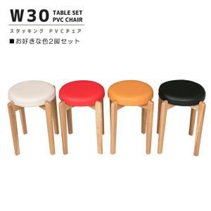 【2脚セット】 丸型 スタッキングチェア ダイニングチェア おしゃれ シンプル モダン PVC 合皮 店舗 喫茶店 カフェ 省スペース コンパクト 丸椅子 重ね 無垢|taiho-kagu